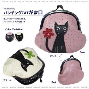 [ネコポスorゆうパケット可] パンチングCATがま口 (ノアファミリー猫グッズ ネコ雑貨 ねこ柄)  051-J441|chatty-cloth