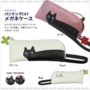 【ネコポスorゆうパケット可】パンチングCATメガネケース (ノアファミリー猫グッズ ネコ雑貨 ねこ柄)  051-J442|chatty-cloth
