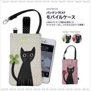 [ネコポスorゆうパケット可] パンチングCATモバイルケース (ノアファミリー猫グッズ ネコ雑貨 ねこ柄)  051-J443|chatty-cloth