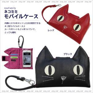[ネコポスorゆうパケット可] ネコミミモバイルケース (ノアファミリー猫グッズ ネコ雑貨 ねこ柄)  051-J444|chatty-cloth