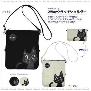 【ネコポスorゆうパケット可】2wayクラッチショルダー (ノアファミリー猫グッズ ネコ雑貨 ねこ柄)  051-J448|chatty-cloth