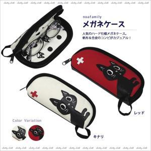 メガネケース (ノアファミリー猫グッズ ネコ雑貨 ねこ柄)  051-J449|chatty-cloth