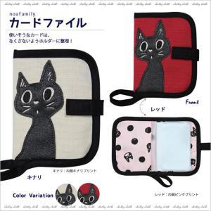 【ネコポスorゆうパケット可】カードファイル (ノアファミリー猫グッズ ネコ雑貨 ねこ柄) J-CAT+ 051-J450|chatty-cloth