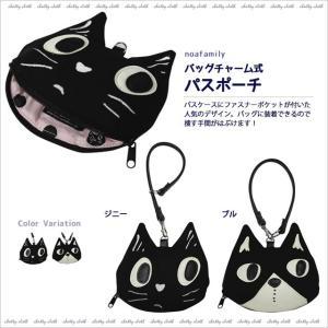 【ネコポスorゆうパケット可】バッグチャーム式パスポーチ (ノアファミリー猫グッズ ネコ雑貨 ねこ柄)  051-J451|chatty-cloth