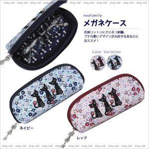 メガネケース (ノアファミリー猫グッズ ネコ雑貨 ねこ柄) フローラルキャット  051-J452|chatty-cloth