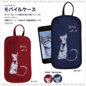 [ネコポスorゆうパケット可] モバイルケース (ノアファミリー猫グッズ ネコ雑貨 ねこ柄) フローラルキャット 051-J453|chatty-cloth