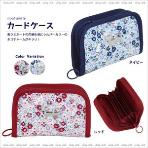 【ネコポスorゆうパケット可】カードケース (ノアファミリー猫グッズ ネコ雑貨 ねこ柄) フローラルキャット 051-J454|chatty-cloth
