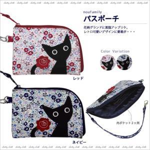 【ネコポスorゆうパケット可】パスポーチ (ノアファミリー猫グッズ ネコ雑貨 ねこ柄) フローラルキャット 051-J455|chatty-cloth