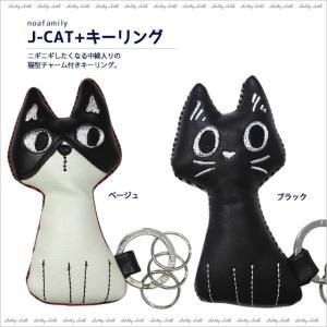 [ネコポスorゆうパケット可] J-CAT+ キーリング (ノアファミリー猫グッズ ネコ雑貨 ねこ柄)  051-J457|chatty-cloth