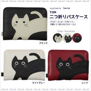 【ネコポスorゆうパケット可】Tom二つ折りパスケース (ノアファミリー猫グッズ ネコ雑貨 ねこ柄)  051-J468|chatty-cloth