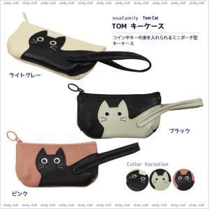 [ネコポスorゆうパケット可] Tomキーケース (ノアファミリー猫グッズ ネコ雑貨 ねこ柄)  051-J470|chatty-cloth