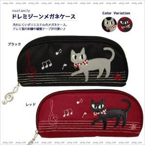 ドレミジーンメガネケース (ノアファミリー猫グッズ ネコ雑貨 ねこ柄)  051-J471|chatty-cloth
