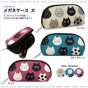 メガネケース 大 (ノアファミリー猫グッズ ネコ雑貨 ねこ柄)  051-J474|chatty-cloth