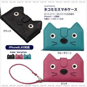 [ネコポスorゆうパケット可] ネコミミスマホケース (ノアファミリー猫グッズ ネコ雑貨 ねこ柄)  051-J477|chatty-cloth