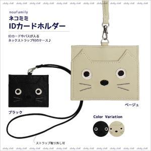 【ネコポスorゆうパケット可】ネコミミIDカードホルダー (ノアファミリー猫グッズ ネコ雑貨 ねこ柄)  051-J478|chatty-cloth