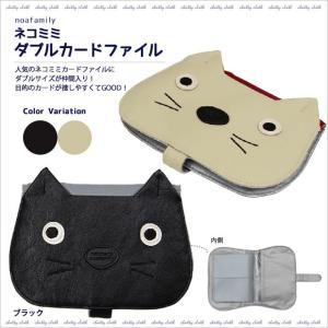 【ネコポスorゆうパケット可】ネコミミダブルカードファイル (ノアファミリー猫グッズ ネコ雑貨 ねこ柄)  051-J479|chatty-cloth