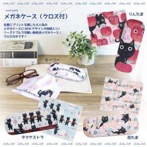 メガネケース(クロス付き)(ノアファミリー 猫グッズ ネコ雑貨 メガネケース ねこ柄) 051-J487_18AW|chatty-cloth