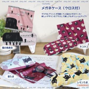 メガネケース(クロス付) (猫グッズ ネコ雑貨 ねこ柄 眼鏡 めがね 音符 音楽 ピアノ レモン) 051-J487-20ss|chatty-cloth