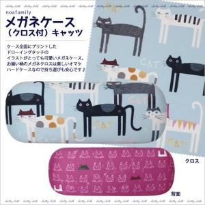 メガネケース(クロス付)キャッツ (ノアファミリー猫グッズ ネコ雑貨 ねこ柄)  051-J487CA 2017ss|chatty-cloth