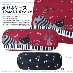 メガネケース(クロス付)ピアノキャット (ノアファミリー猫グッズ ネコ雑貨 ねこ柄)  051-J487PC 2017ss|chatty-cloth