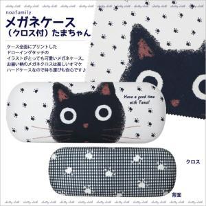 メガネケース(クロス付)たまちゃん (ノアファミリー猫グッズ ネコ雑貨 ねこ柄)  051-J487TA 2017ss|chatty-cloth
