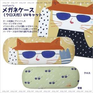 メガネケース(クロス付)UVキャット (ノアファミリー猫グッズ ネコ雑貨 ねこ柄)  051-J487UV 2017ss|chatty-cloth