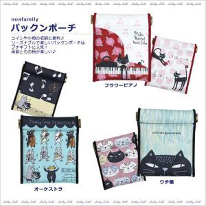 [ネコポスorゆうパケット可] パックンポーチ (ノアファミリー 猫グッズ 猫雑貨 小物ポーチ 2017AW) 051-J489|chatty-cloth