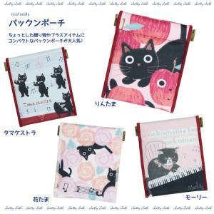 [ネコポスorゆうパケット可] パックンポーチ(ノアファミリー 猫グッズ ネコ雑貨 ポーチ ねこ柄) 051-J489-18AW|chatty-cloth