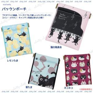 [ネコポスorゆうパケット可] パックンポーチ (猫グッズ ネコ雑貨 ねこ柄 音符 音楽 ピアノ レモン) 051-J489-20ss|chatty-cloth
