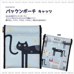 【ネコポスorゆうパケット可】パックンポーチ キャッツ (ノアファミリー猫グッズ ネコ雑貨 ねこ柄 弁当箱)  051-j489CA|chatty-cloth