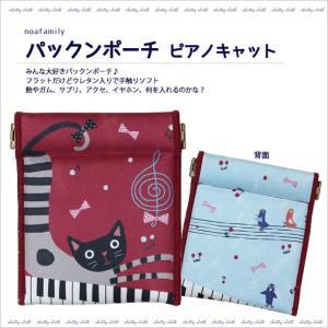 【ネコポスorゆうパケット可】パックンポーチ ピアノキャット (ノアファミリー猫グッズ ネコ雑貨 ねこ柄 弁当箱)  051-j489PC|chatty-cloth