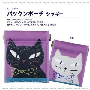 【メール便可】パックンポーチ シャギー (ノアファミリー猫グッズ ネコ雑貨 ねこ柄 弁当箱)  051-j489SH|chatty-cloth