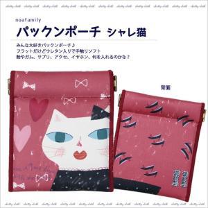 【ネコポスorゆうパケット可】パックンポーチ シャレ猫 (ノアファミリー猫グッズ ネコ雑貨 ねこ柄)  051-j489SN|chatty-cloth