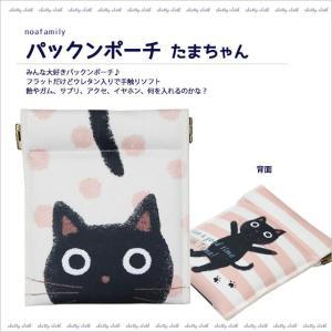 【メール便可】パックンポーチ たまちゃん (ノアファミリー猫グッズ ネコ雑貨 ねこ柄 弁当箱)  051-j489TA|chatty-cloth