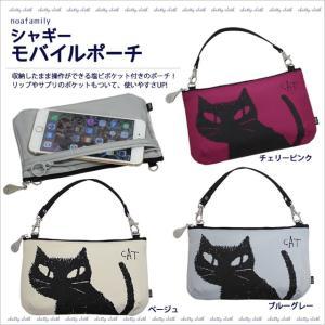 [ネコポスorゆうパケット可] シャギーモバイルポーチ (ノアファミリー猫グッズ ネコ雑貨 ねこ柄)  051-J493|chatty-cloth