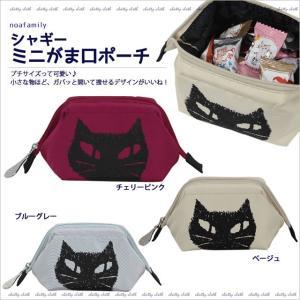 [ネコポスorゆうパケット可] シャギーミニがま口ポーチ (ノアファミリー猫グッズ ネコ雑貨 ねこ柄)  051-J495|chatty-cloth