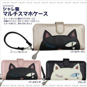 [ネコポスorゆうパケット可] シャレ猫マルチスマホケース (ノアファミリー猫グッズ ネコ雑貨 ねこ柄)  051-J496|chatty-cloth