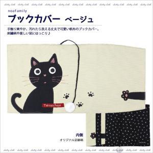 [ネコポスorゆうパケット可] ブックカバー (ノアファミリー猫グッズ ネコ雑貨 ねこ柄)  051-J498BE|chatty-cloth