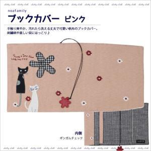 [ネコポスorゆうパケット可] ブックカバー (ノアファミリー猫グッズ ネコ雑貨 ねこ柄)  051-J498PK|chatty-cloth