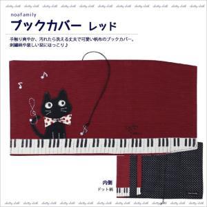 【ネコポスorゆうパケット可】ブックカバー (ノアファミリー猫グッズ ネコ雑貨 ねこ柄)  051-J498R|chatty-cloth