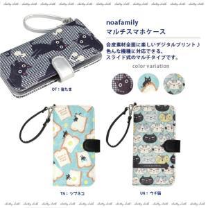 マルチスマホケース (ノアファミリー 猫グッズ ネコ雑貨 ねこ柄  2018SS) 051-J508|chatty-cloth