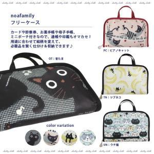 フリーケース (ノアファミリー 猫グッズ ネコ雑貨 ねこ柄  2018SS) 051-J509|chatty-cloth