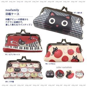 印鑑ケース (ノアファミリー 猫グッズ ネコ雑貨 ねこ柄  2018SS) 051-J511|chatty-cloth