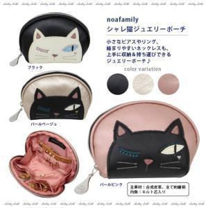 シャレ猫ジュエリーポーチ (ノアファミリー 猫グッズ ネコ雑貨 ジュエリー アクセサリー ポーチ 2018SS) 051-J514|chatty-cloth