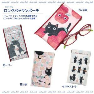 [ネコポスorゆうパケット可] ロングパックンポーチ(ノアファミリー 猫グッズ ネコ雑貨 ポーチ ねこ柄) 051-J515|chatty-cloth
