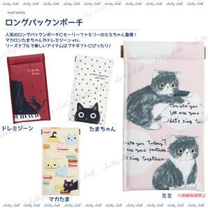 [ネコポスorゆうパケット可] ロングパックンポーチ (ノアファミリー 猫グッズ ネコ雑貨 ポーチ ねこ柄) 051-J515-19SS|chatty-cloth