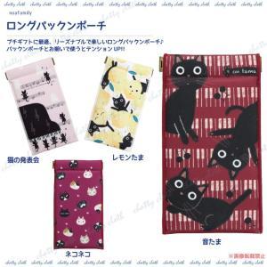 [ネコポスorゆうパケット可] ロングパックンポーチ (猫グッズ ネコ雑貨 ねこ柄 音符 音楽 ピアノ レモン) 051-J515-20ss|chatty-cloth