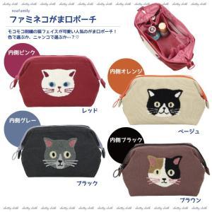 [メール便対応] ファミネコがま口ポーチ(ノアファミリー 猫グッズ ネコ雑貨 ポーチ ねこ柄) 051-J516|chatty-cloth