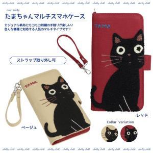 たまちゃんマルチスマホケース(ノアファミリー 猫グッズ ネコ雑貨 スマホケース ねこ柄) 051-J518|chatty-cloth