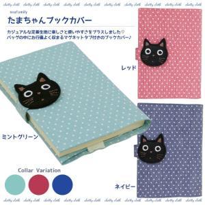 [ネコポスorゆうパケット可] たまちゃんブックカバー(ノアファミリー 猫グッズ ネコ雑貨 ブックカバー ねこ柄) 051-J519|chatty-cloth
